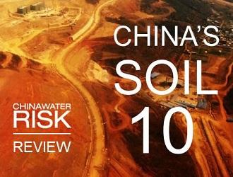 China's Soil Ten